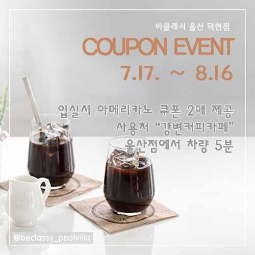 커피이벤트